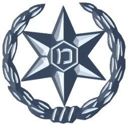 """Специальное подразделение пограничной полиции """"МАГАВ"""""""