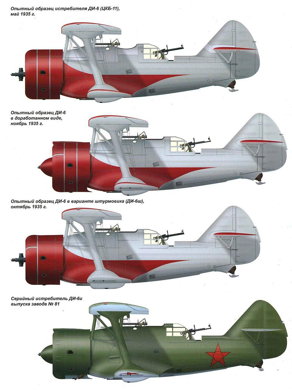 Модификации двухместного истребителя ДИ-6