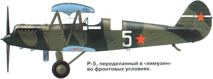 Р-5 'Лимузин'
