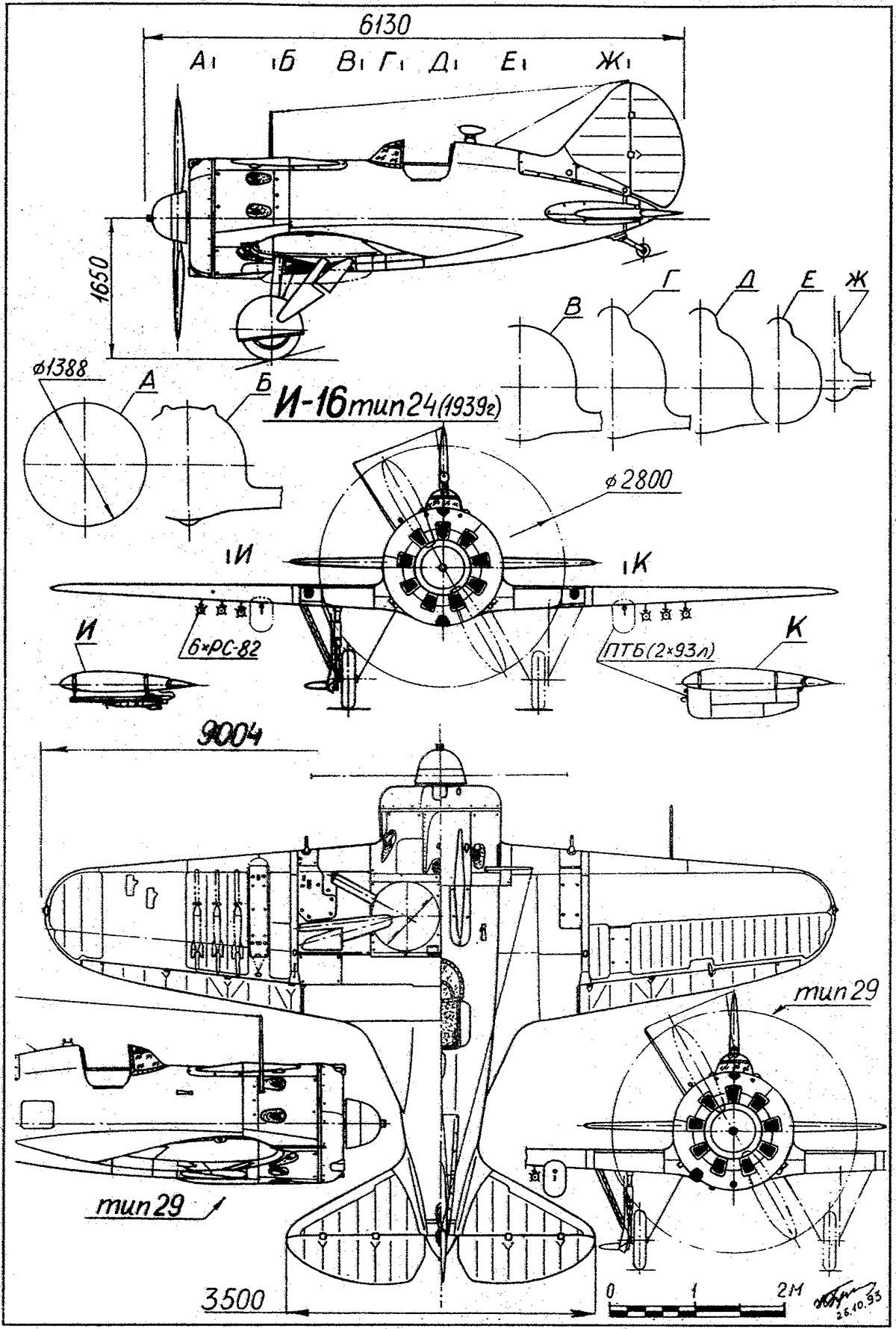 Чертеж истребителя И-16