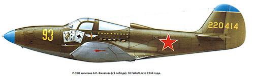 Истребитель P-39 «<a href='https://arsenal-info.ru/b/book/147533110/13' target='_blank'>Аэрокобра</a>»