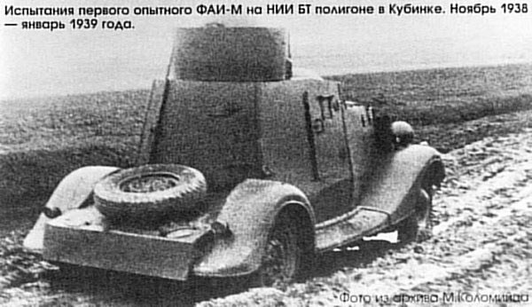 ФАИ-М-1
