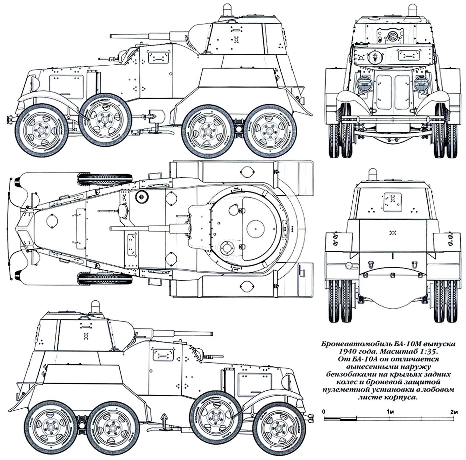 Чертеж среднего бронеавтомобиля БА-10