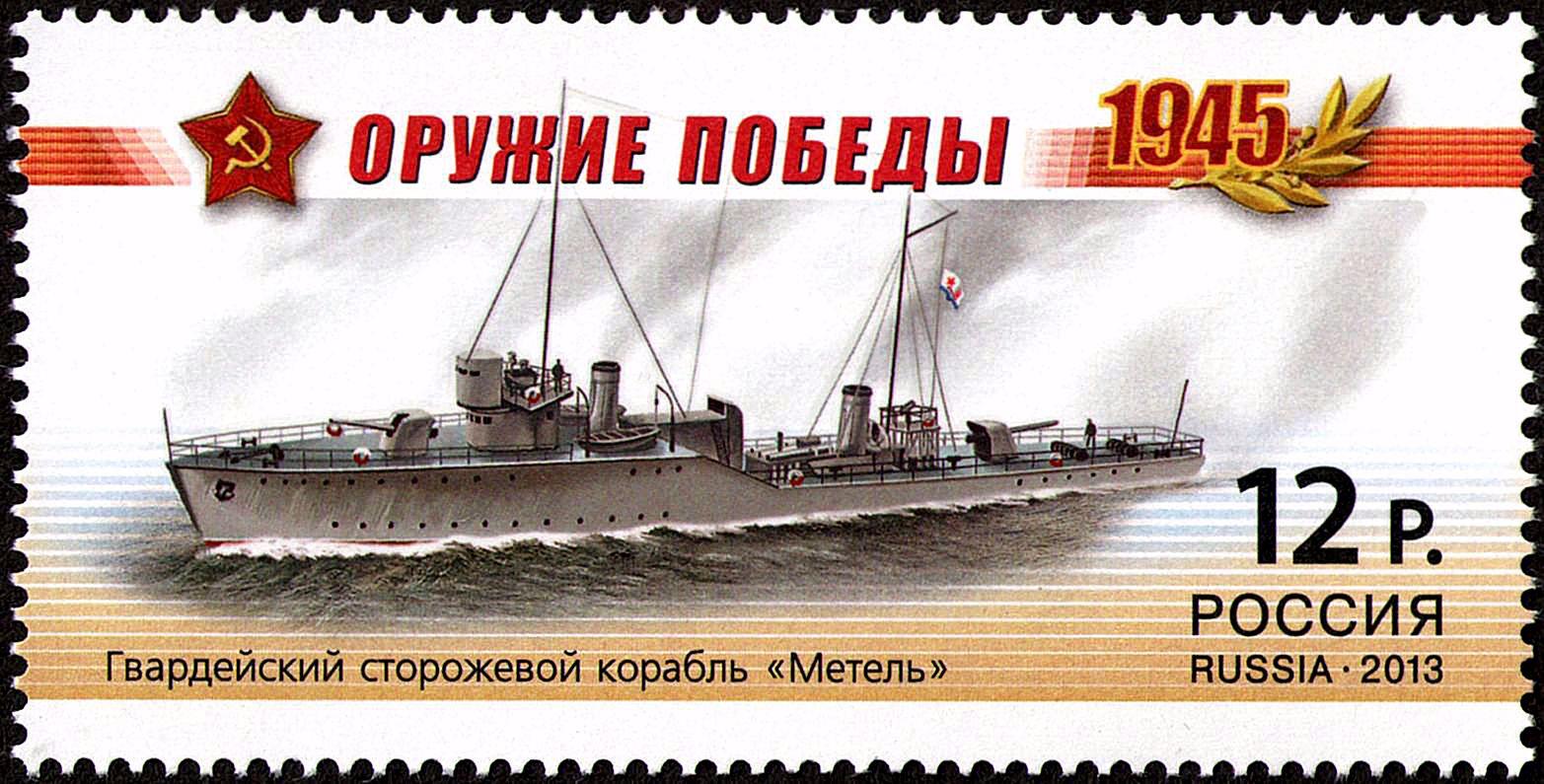 'Ураган' на памятной марке 2013 г.
