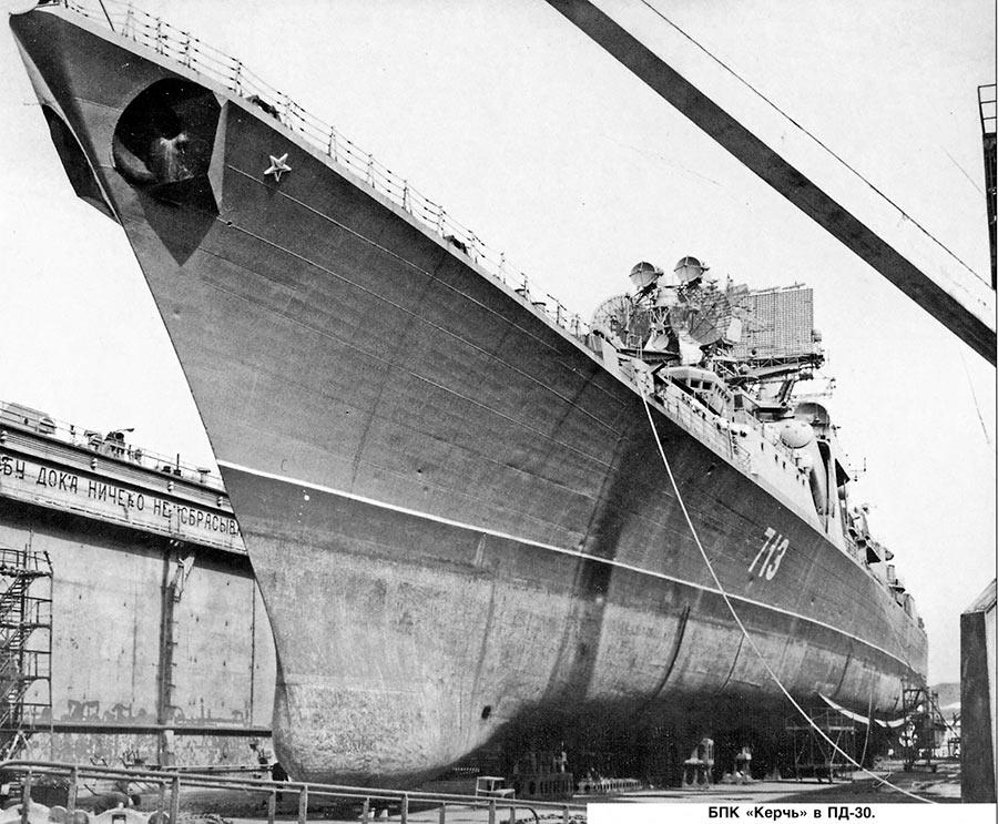 Большой противолодочный корабль проекта 1134Б «Керчь» в доке