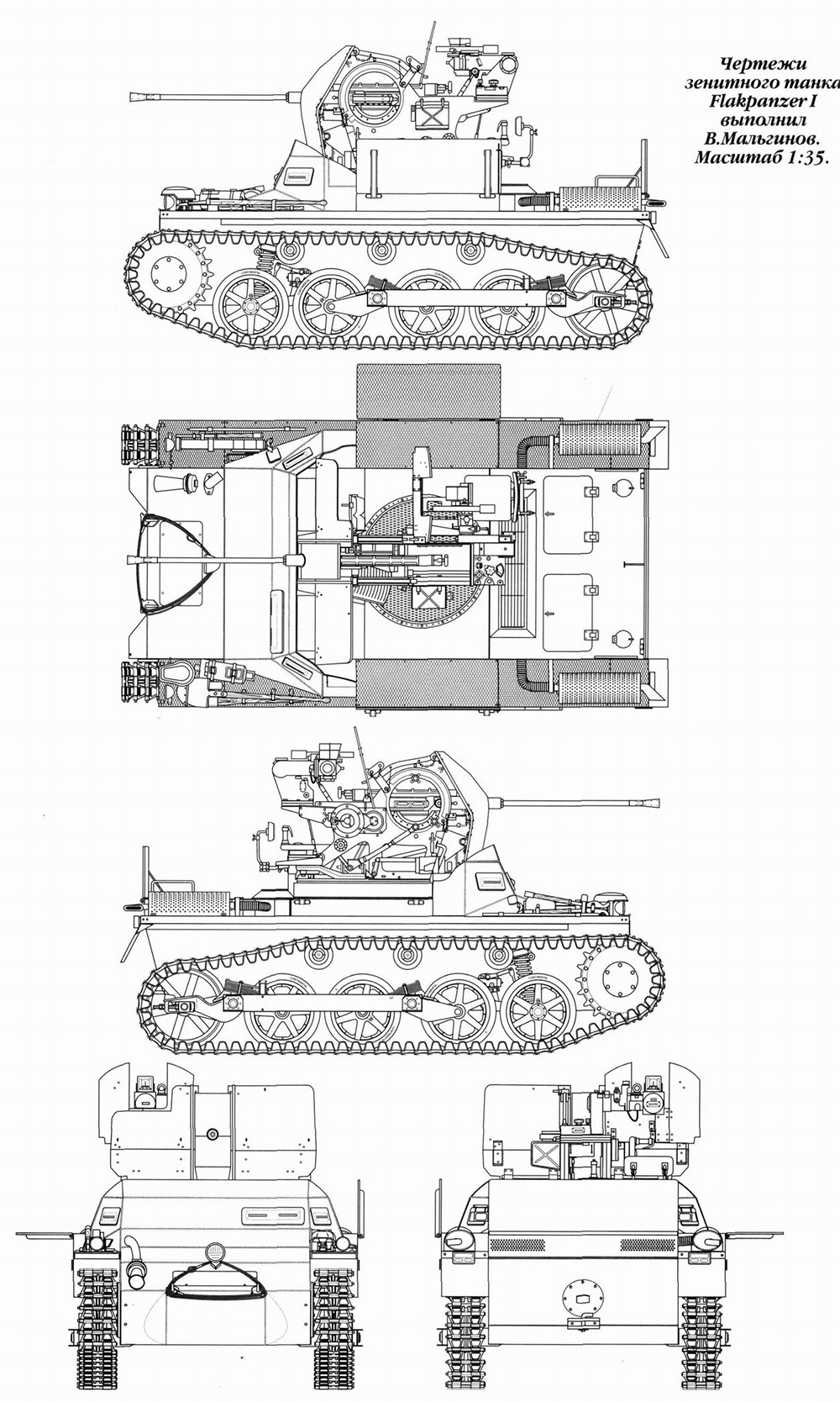 Чертеж зенитного танка «FlakPanzer»-I