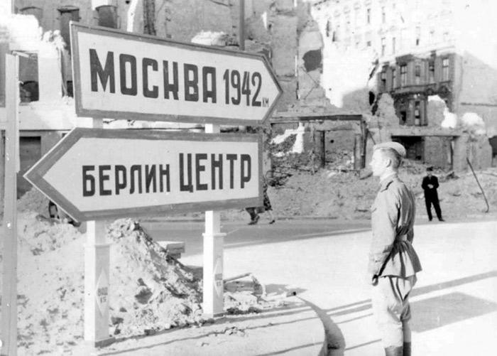 До Москвы 1942 км