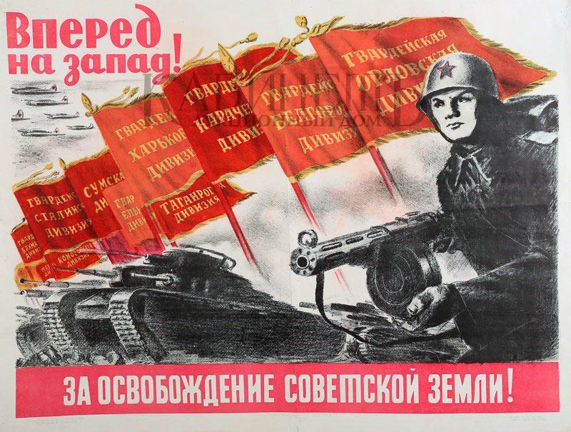 Плакат «Вперед на запад» на котором изображен танк Т-35