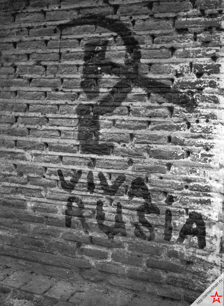 «Да здравствует Россия» - надпись на стене во время гражданской войны в Испании