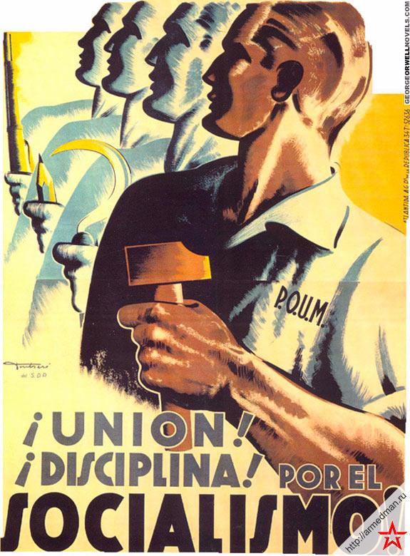 «Союз! Дисциплина! Для социализма!»