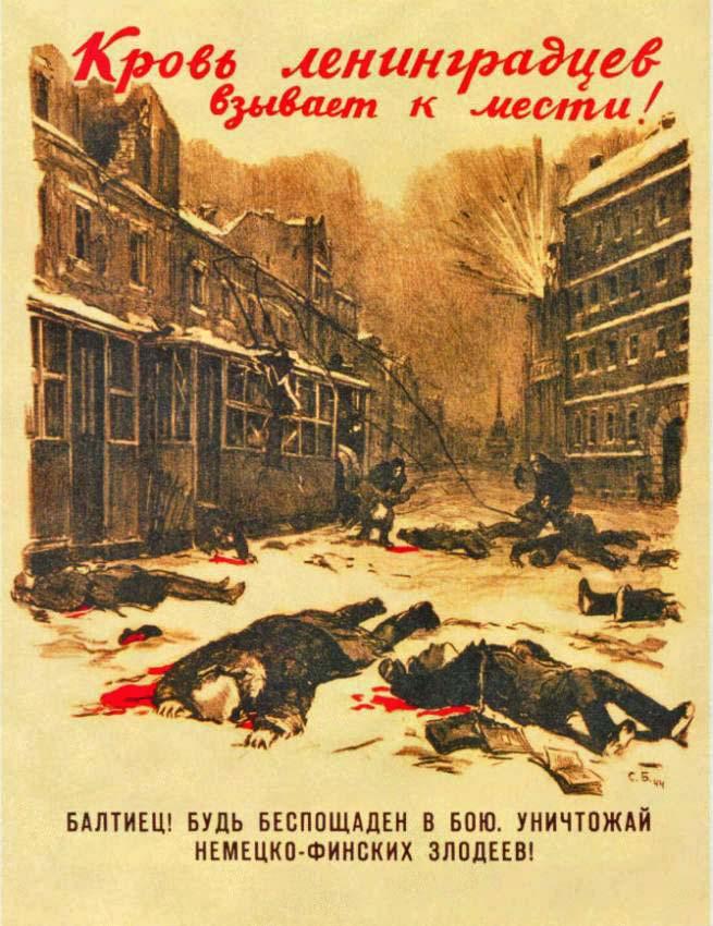 Кровь ленинградцев взывает к мести!