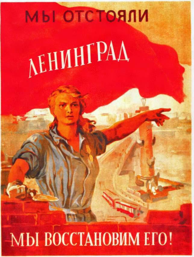 Мы отстояли Ленинград, мы восстановим его!