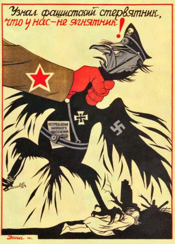 Узнал фашистский стервятник, что у нас - не ягнятник!