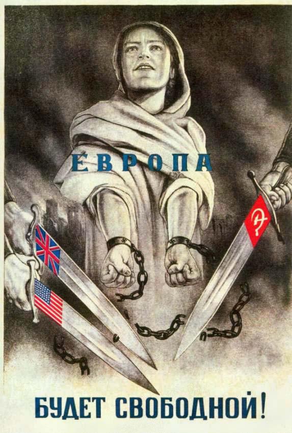Европа, будь свободной