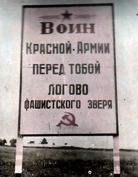 Воин Красной Армии, перед тобой логово фашистского зверя