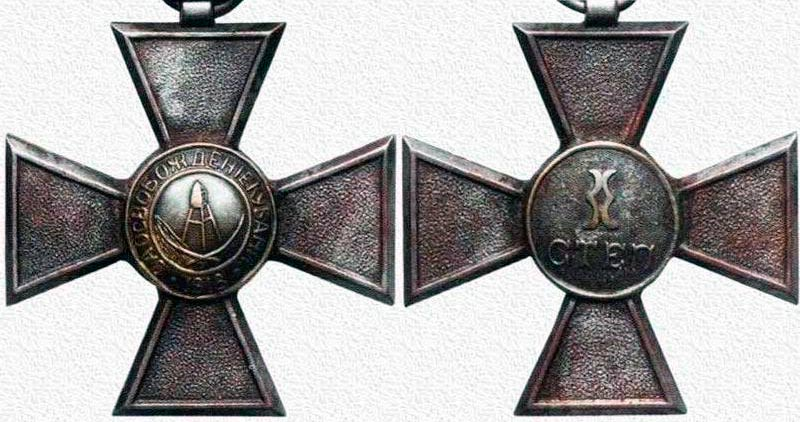 "Крест ""Спасение Кубани"""