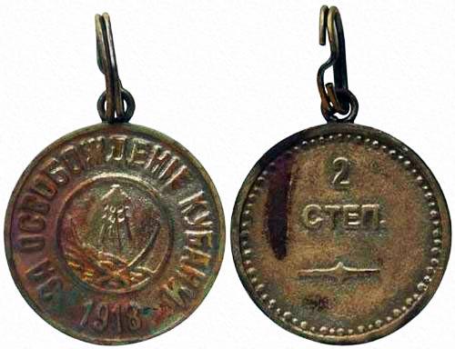 Медаль «За освобождение Кубани»
