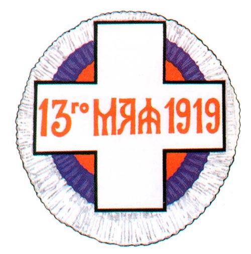 Крест Северо-Западной Армии 13 мая 1919 г.
