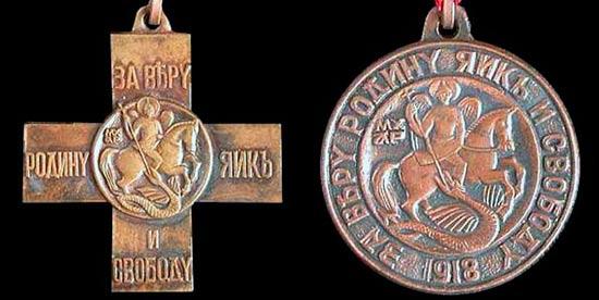 Крест «Архангела Михаила» Уральского казачьего войска