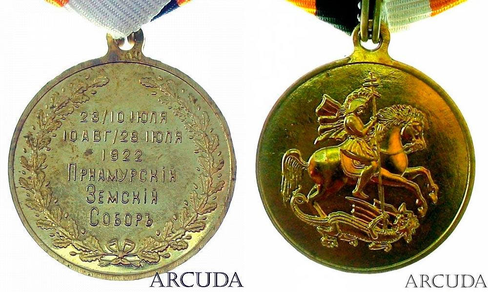 Медаль Приамурского Земского собора.