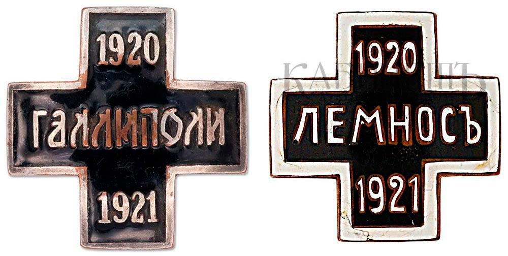Знаки в память пребывания Русской Армии в военных лагерях на чужбине.