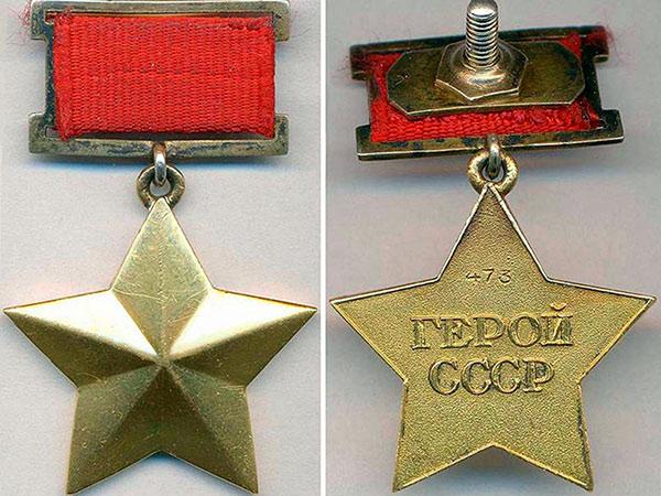 Медаль 'Золотая Звезда'