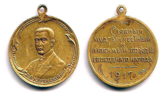 Жетон с А. Ф. Керенским