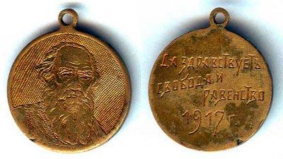 Жетон с Л.Н. Толстым
