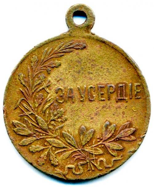 Медаль 'За Усердие', 1917 г.