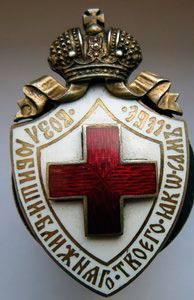 Знак 'Общество Красного Креста'
