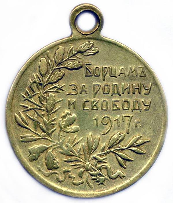 Медаль 'Борцам за Родину и Свободу', 1917 г.