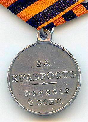 Медаль 'За храбрость' 4 степени, 1917 г.