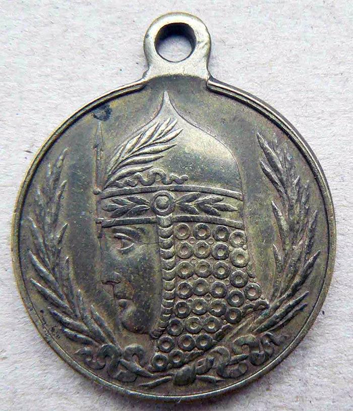 Лицевая сторона медали 'Борцам за свободу', 1917 г.