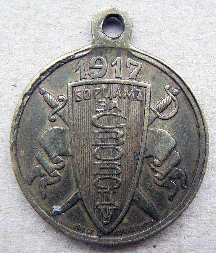 Обратная сторона медали 'Борцам за свободу', 1917 г.