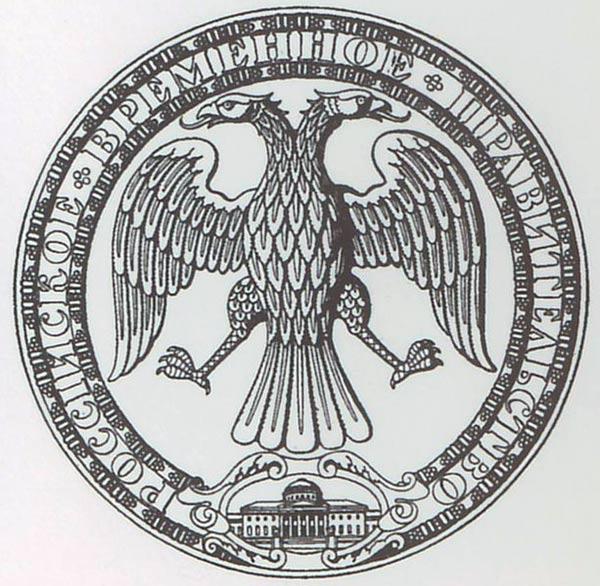 Эскиз медали 'Российское Временное правительство'