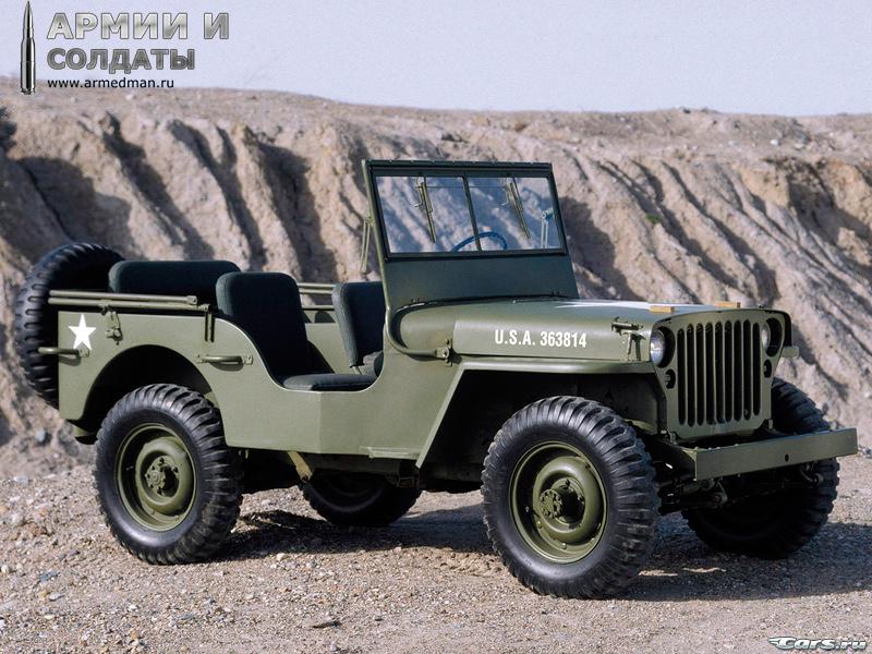 Знаменитый джип виллис (Willys MB) поставлялся по лендлизу в СССР