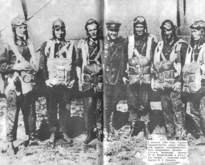 Историческое фото - первые в мире десантники. Крайний слева - Яков Мошковский.