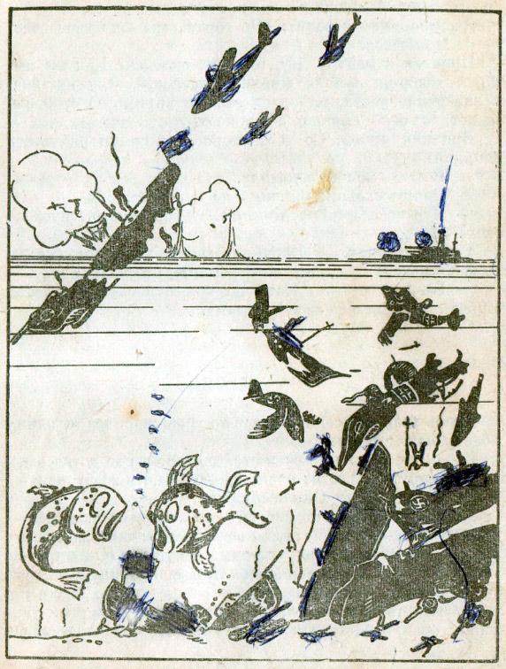 Рыба: После нападения на СССР немецкий подводный флот значительно возрос... рис. Батьер.Бека