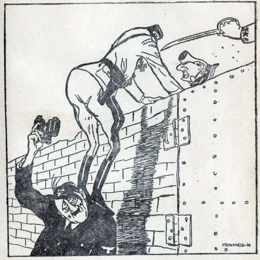 У ворот Восточной Пруссии Гитлер: Мой генерал, посмотрите в бинокль — далеко ли русские? Рис. Кукрыниксы