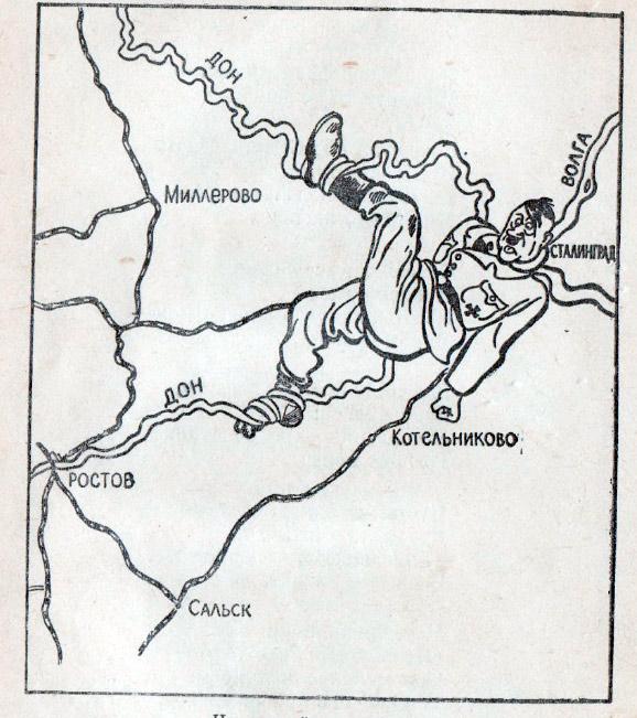 Наглядный военный обзор (ноябрь — декабрь 1942 г.) рис. Бор. Ефимова