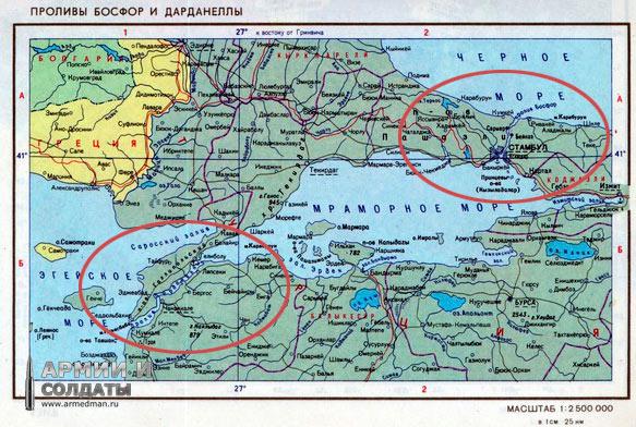 Контроль над проливами Босфор и Дарданеллы жизненно важен для России