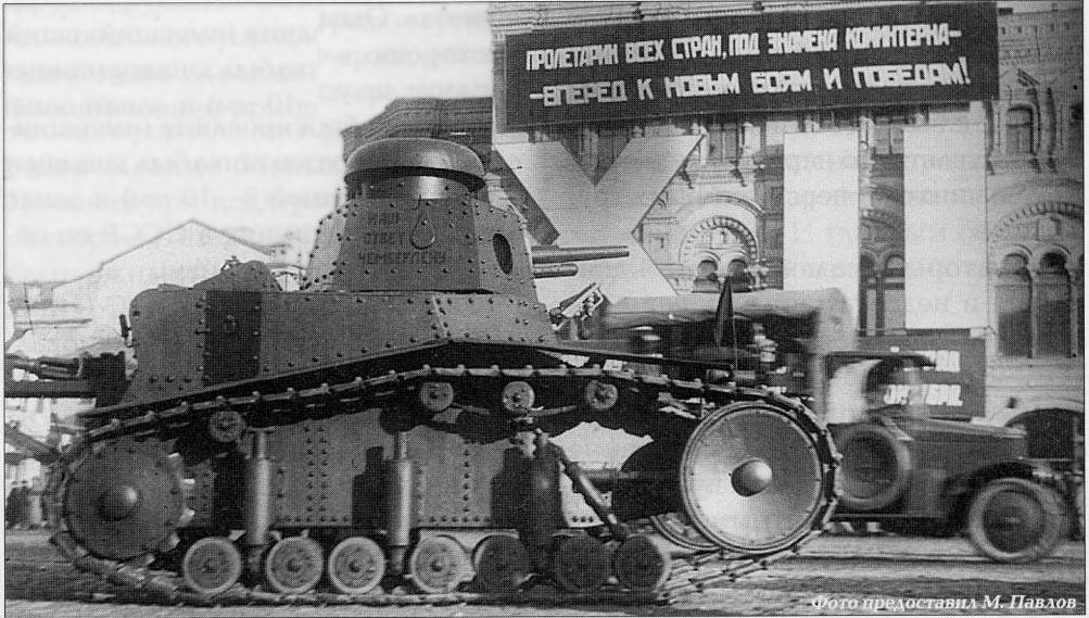 Советский танк Т-18 на параде в Москве