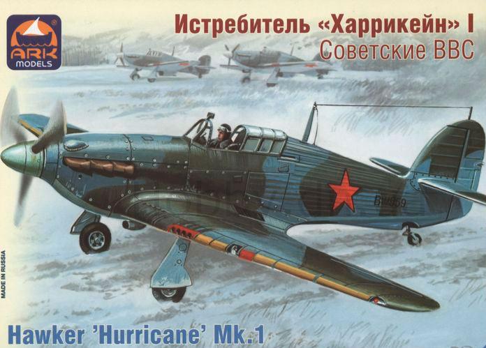 Истребитель «Харрикейн» в советском камуфляже и с советскими опознавательными знаками