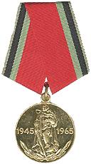 """Медаль """"20 лет победы в Великой отечественной войне 1941-1945гг."""""""
