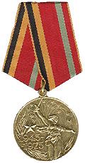 """Медаль """"30 лет победы в Великой отечественной войне 1941-1945гг."""""""