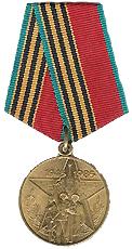 """Медаль """"40 лет победы в Великой отечественной войне 1941-1945гг."""""""