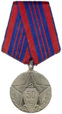 """Медаль """"50 лет Вооруженных Сил"""""""
