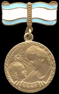 медаль материнства II степени