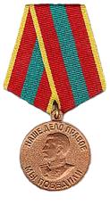 """Медаль """"За доблесный труд в великой отечественной войне 1941-1945 гг."""""""
