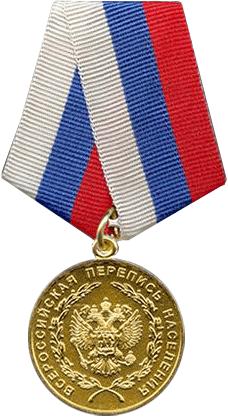 """Медаль""""За заслуги в проведении всероссийской перепеси населения"""""""